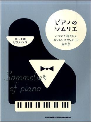 ピアノのソムリエ いつでも弾きたいおいしいスタンダード名曲集(中~上級ピアノ・ソロ) の画像