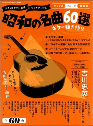 Go!Go!GUITAR2018年4月号増刊 ギター弾語 昭和の名曲60選 の画像