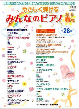 月刊ピアノ2018年4月号増刊 やさしく弾けるみんなのピアノ 2018年春号 の画像