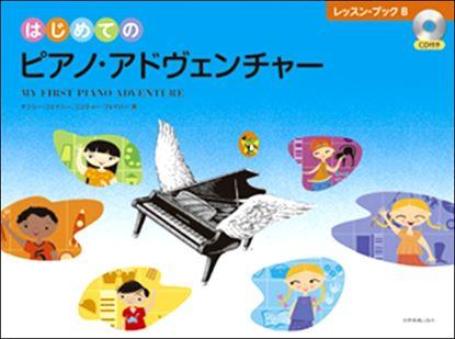 はじめてのピアノ・アドヴェンチャー レッスン・ブックB CD付 の画像