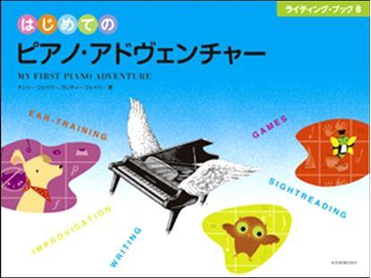 はじめてのピアノアドヴェンチャー ライティング・ブックB の画像
