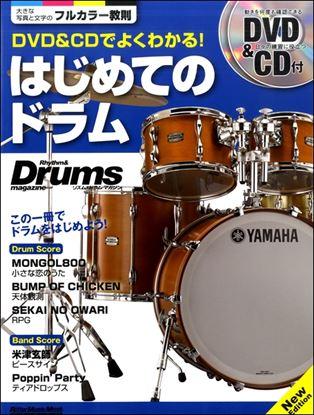 ムック DVD&CDでよくわかる!はじめてのドラム New Edition の画像