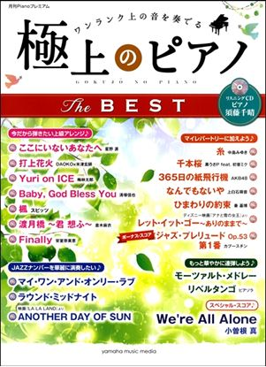 ヤマハムックシリーズ(187) 月刊Pianoプレミアム 極上のピアノ The BEST リスニングCD付 の画像