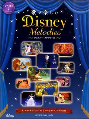 ピアノ伴奏+歌 上級 歌で楽しむ ディズニー・メロディーズ の画像