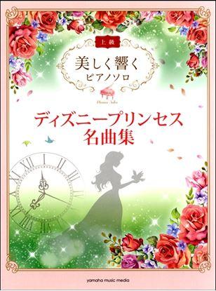美しく響く ピアノソロ(上級) ディズニープリンセス名曲集 の画像