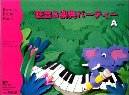 バスティンピアノパーティー 聴音&楽典パーティーA 改訂版 の画像