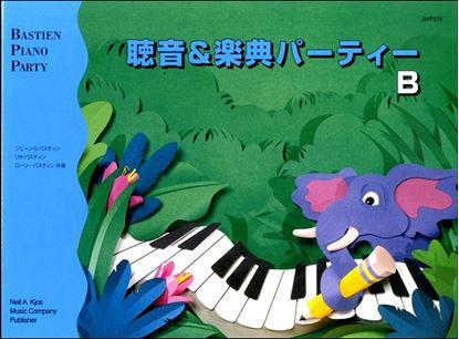 バスティンピアノパーティー 聴音&楽典パーティーB 改訂版 の画像