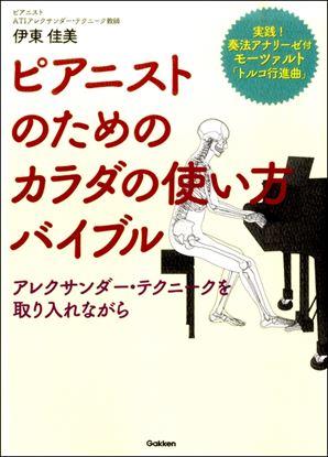 ピアニストのためのカラダの使い方バイブル~アレクサンダー・テクニークを取り入れながら の画像