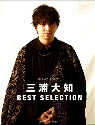 ピアノソロ 三浦大知 BEST SELECTION の画像