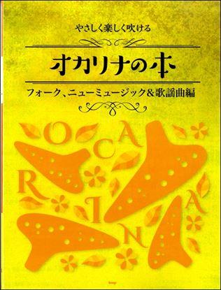 やさしく楽しく吹ける オカリナの本 フォーク、ニューミュージック&歌謡曲編 の画像