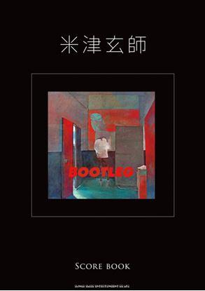 バンドスコア 米津玄師「BOOTLEG」SCORE BOOK の画像