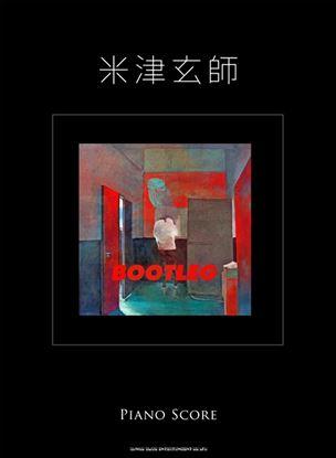 ピアノ・スコア 米津玄師「BOOTLEG」PIANO SCORE の画像
