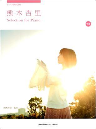 ピアノ弾語 熊木杏里 Selection for Piano の画像