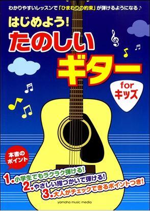 はじめよう!たのしいギター for キッズ の画像