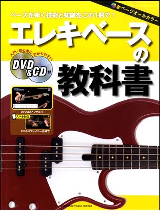 エレキベースの教科書 DVD&CD付 の画像