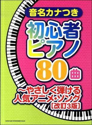 音名カナつき初心者ピアノ80曲~やさしく弾ける人気アニメ・ソング 改訂3版 の画像
