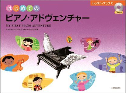 はじめてのピアノ・アドヴェンチャー レッスン・ブックC CD付 の画像