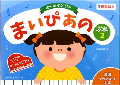 オール イン ワン まいぴあの ぷれ(2) の画像