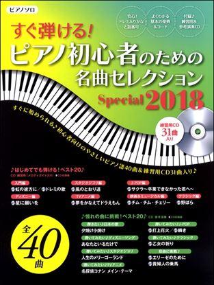 ヤマハムックシリーズ189 ピアノ初心者のための名曲セレクション Special 2018【練習用CD付】 の画像