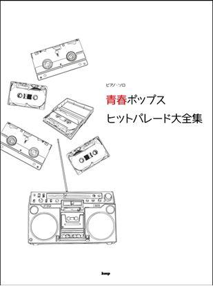 ピアノ・ソロ 青春ポップス ヒットパレード大全集 の画像