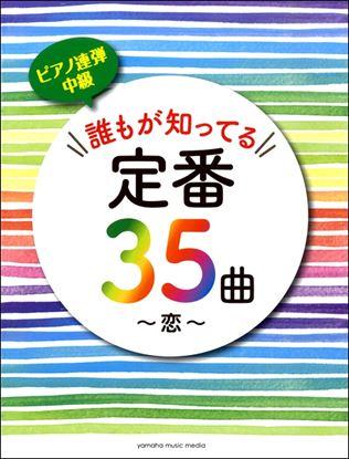 ピアノ連弾 誰もが知ってる定番35曲~恋~ の画像
