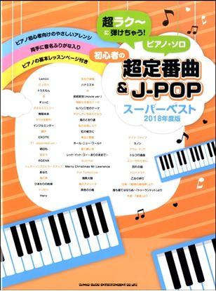超ラク~に弾けちゃう!ピアノ・ソロ 初心者の超定番曲&J-POPスーパーベスト2018年度版 の画像
