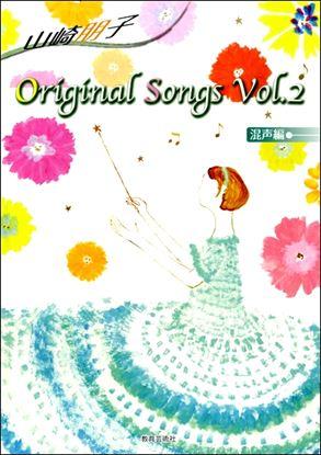 山崎朋子 Original Songs 混声編 vol.2 の画像