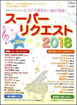 月刊ピアノ2018年6月号増刊 月刊ピアノプレゼンツ弾きたい曲が満載!スーパーリクエスト2018 の画像