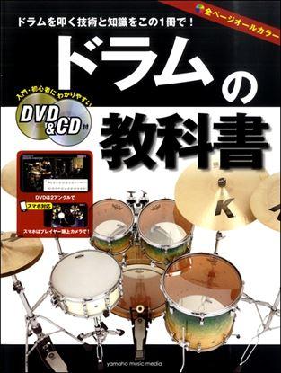 ドラムの教科書 DVD&CD付 の画像
