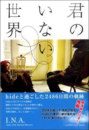君のいない世界~hideと過ごした2486日間の軌跡~/I.N.A の画像