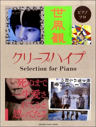 ピアノソロ クリープハイプ Selection for Piano の画像