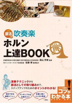 部活で 吹奏楽 ホルン上達BOOK の画像