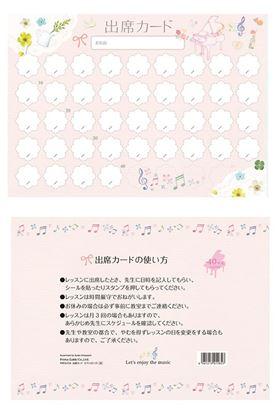 PRFG-518 出席カード/ピアノ(ピンク)【発注単位:10枚 の画像