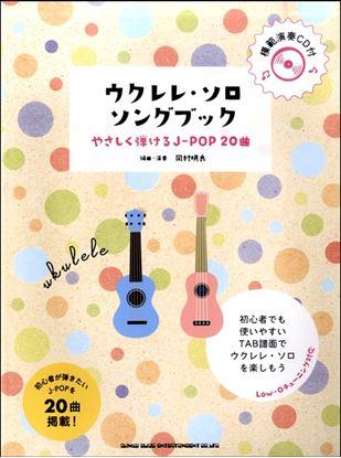 初級者ウクレレ ウクレレ・ソロ・ソングブック-やさしく弾けるJ-POP20曲- 模範演奏CD付 の画像