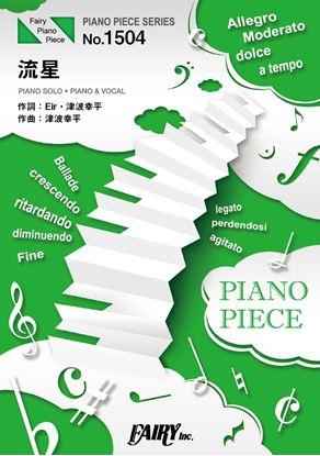 PP1504ピアノピース 流星/藍井エイル の画像