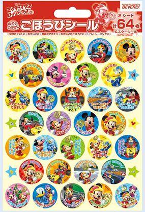 SL-209ミッキーマウスとロードレーサーズごほうびシール【発注単位:10枚】 の画像