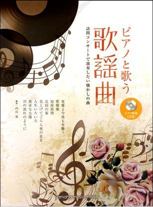 ピアノと歌う 歌謡曲~訪問コンサートで演奏したい懐かしの曲 の画像