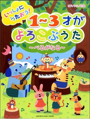 ピアノソロ 初級 いっしょにうたおう!1~3才がよろこぶうた~べるがなる~ の画像