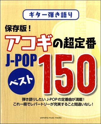 ギター弾語 保存版!アコギの超定番J-POPベスト150 の画像