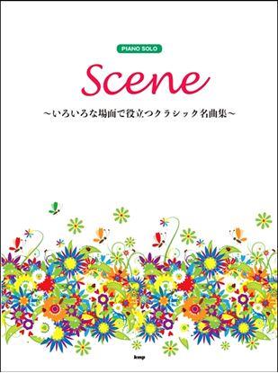 ピアノ・ソロ Scene~いろいろな場面で役立つクラシック名曲集~ の画像