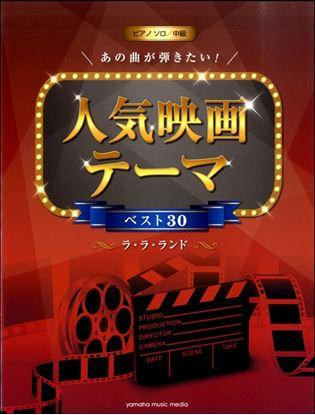 ピアノソロ 中級 あの曲が弾きたい!人気映画テーマベスト30~ラ・ラ・ランド~ の画像