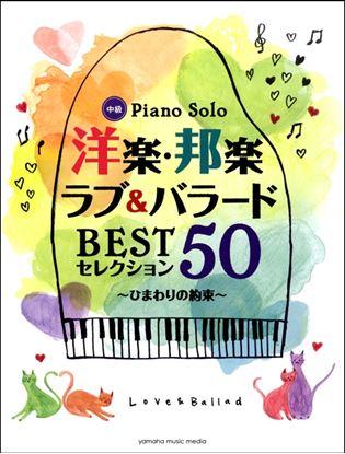 ピアノソロ 中級 洋楽・邦楽ラブ&バラード BESTセレクション50~ひまわりの約束~ の画像