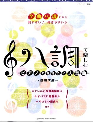 ピアノソロ 初級 ハ調で楽しむピアノで弾きたい人気曲~情熱大陸~ の画像