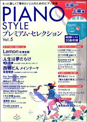PIANO STYLE プレミアム・セレクション Vol.5(中級~上級編) の画像