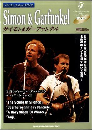 ヴィジュアル・ギター・レッスン サイモン&ガーファンクル(DVD付) の画像