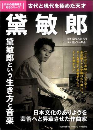 日本の音楽家を知るシリーズ 黛敏郎 の画像
