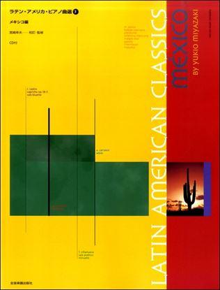 ラテン・アメリカ・ピアノ曲選3 メキシコ編 CD付 の画像