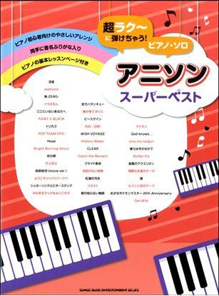 超ラク~に弾けちゃう!ピアノ・ソロ アニソンスーパーベスト の画像