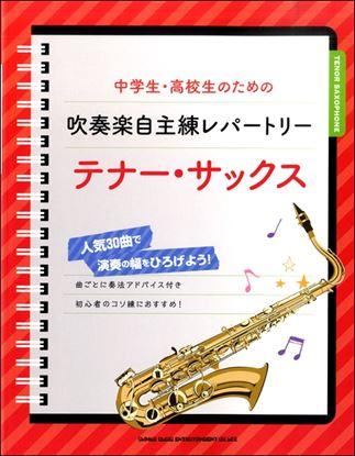 中学生・高校生のための吹奏楽自主練レパートリー テナー・サックス の画像