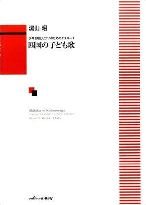 湯山昭 少年合唱とピアノのためのエスキース 四国のこども歌 の画像